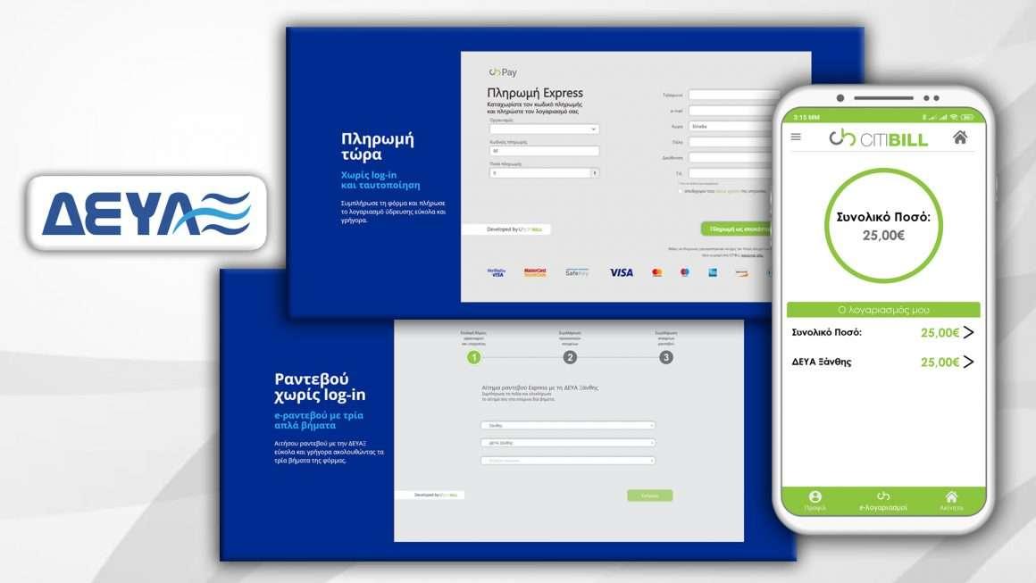 Τα οφέλη του ψηφιακού εκσυγχρονισμού της ΔΕΥΑ Ξάνθης με τη χρήση της πλατφόρμας CITIBILL